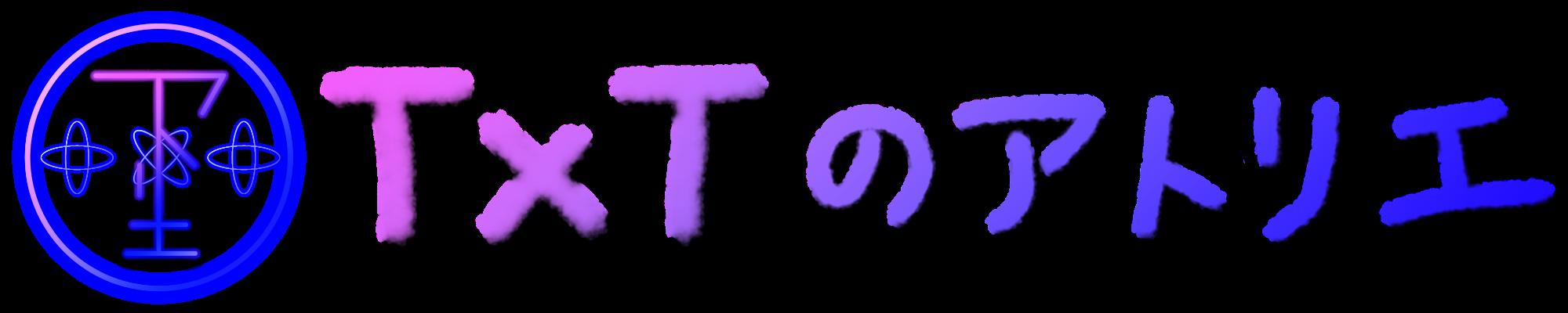 TXTのアトリエ